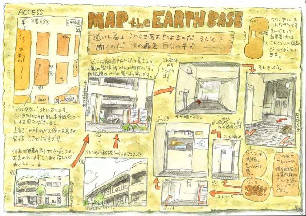 アースベースマップ