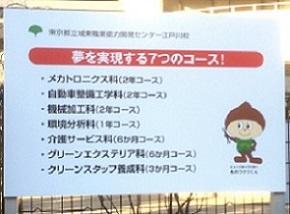 都立城東職業能力開発センター江戸川校様製作事例写真