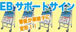 EBサポートサイン看板が車椅子に変形!!