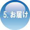 5.お届け
