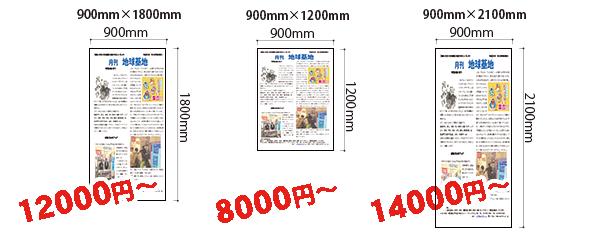 ポスターサイズ900×1800は12000円から、900×1200は8000円から、900×2100は14000円から